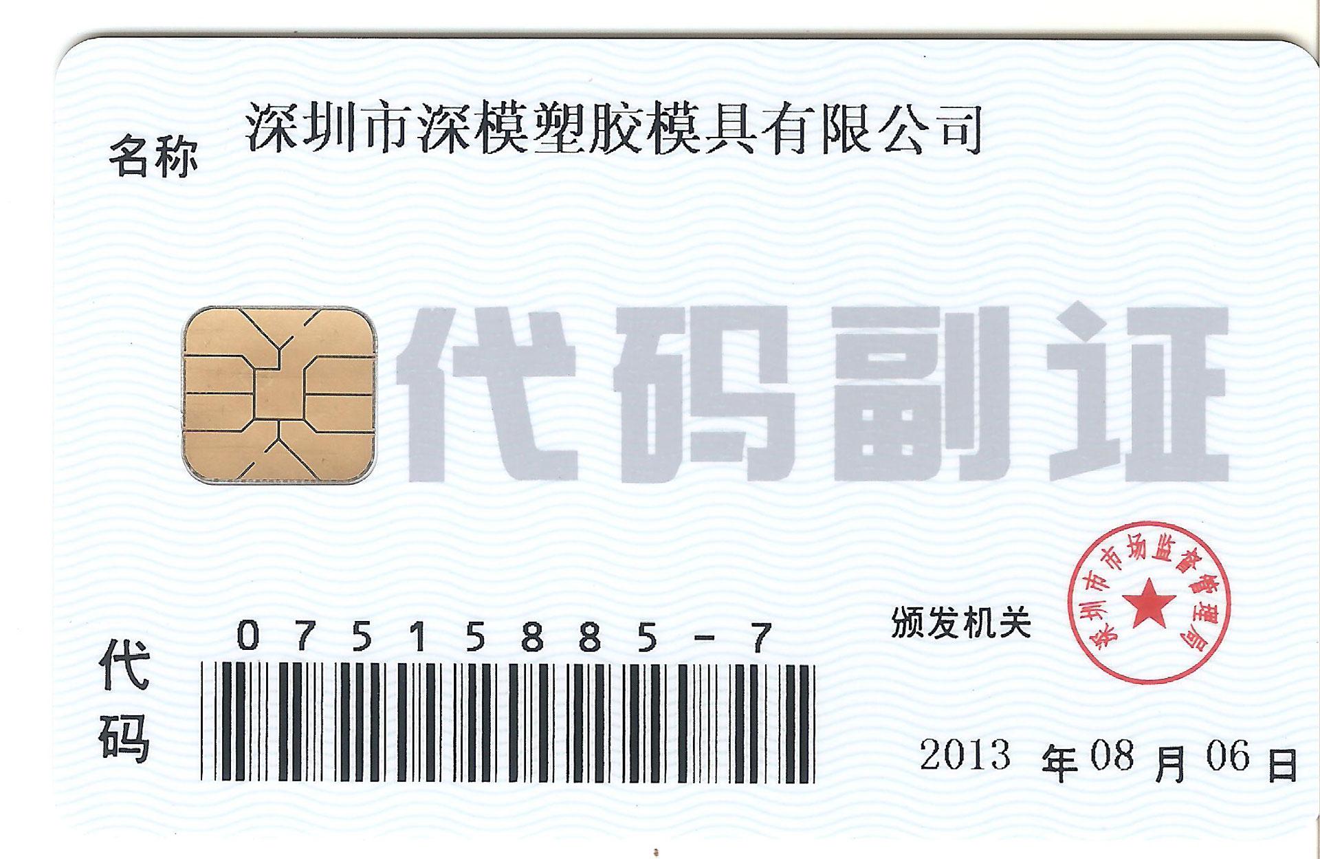 组织机构信息卡.jpg