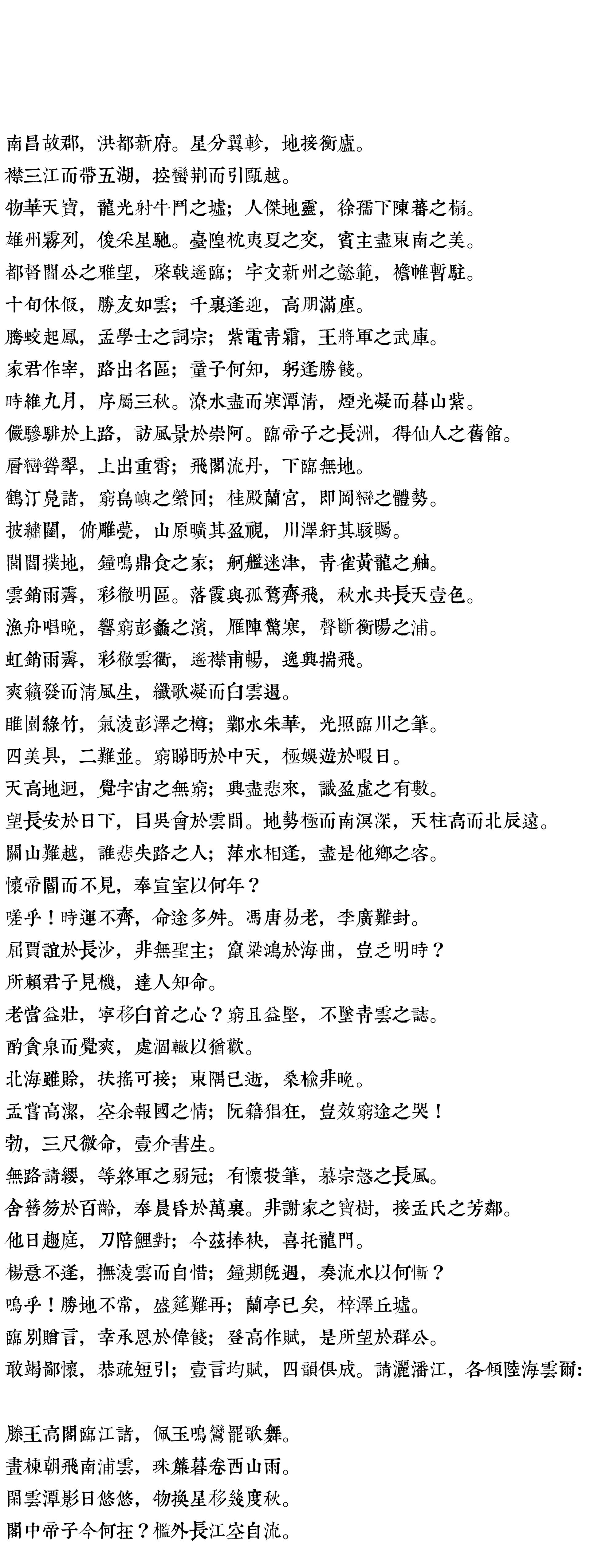 康熙字典体-滕王阁序-新.png
