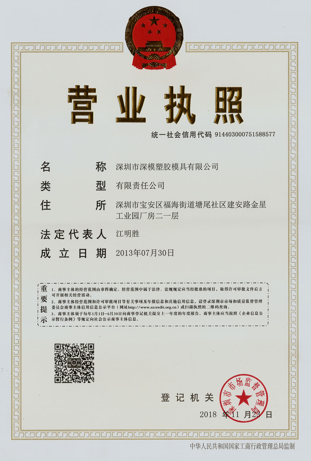 营业执照-正本(网页用).jpg